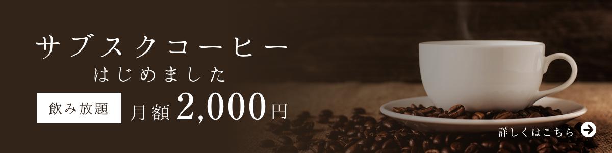 サブスクコーヒーはじめました 飲み放題 月額2,000円