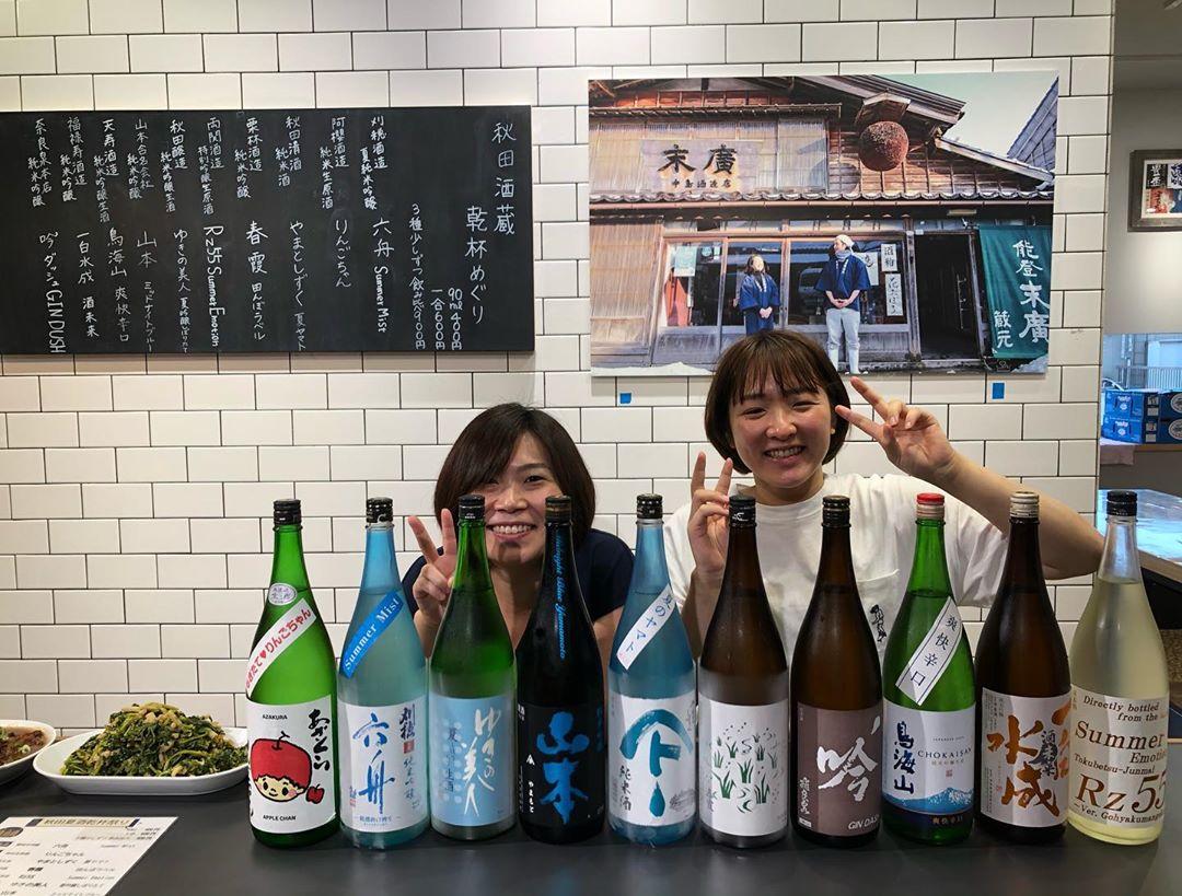 記事 6月12日~14日 秋田酒蔵乾杯めぐりのアイキャッチ画像