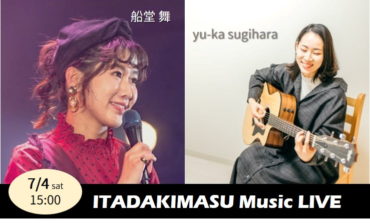 記事 【ITADAKIMASU★LIVE】7/4yu-ka sugiharaさん・船堂舞さんのアイキャッチ画像