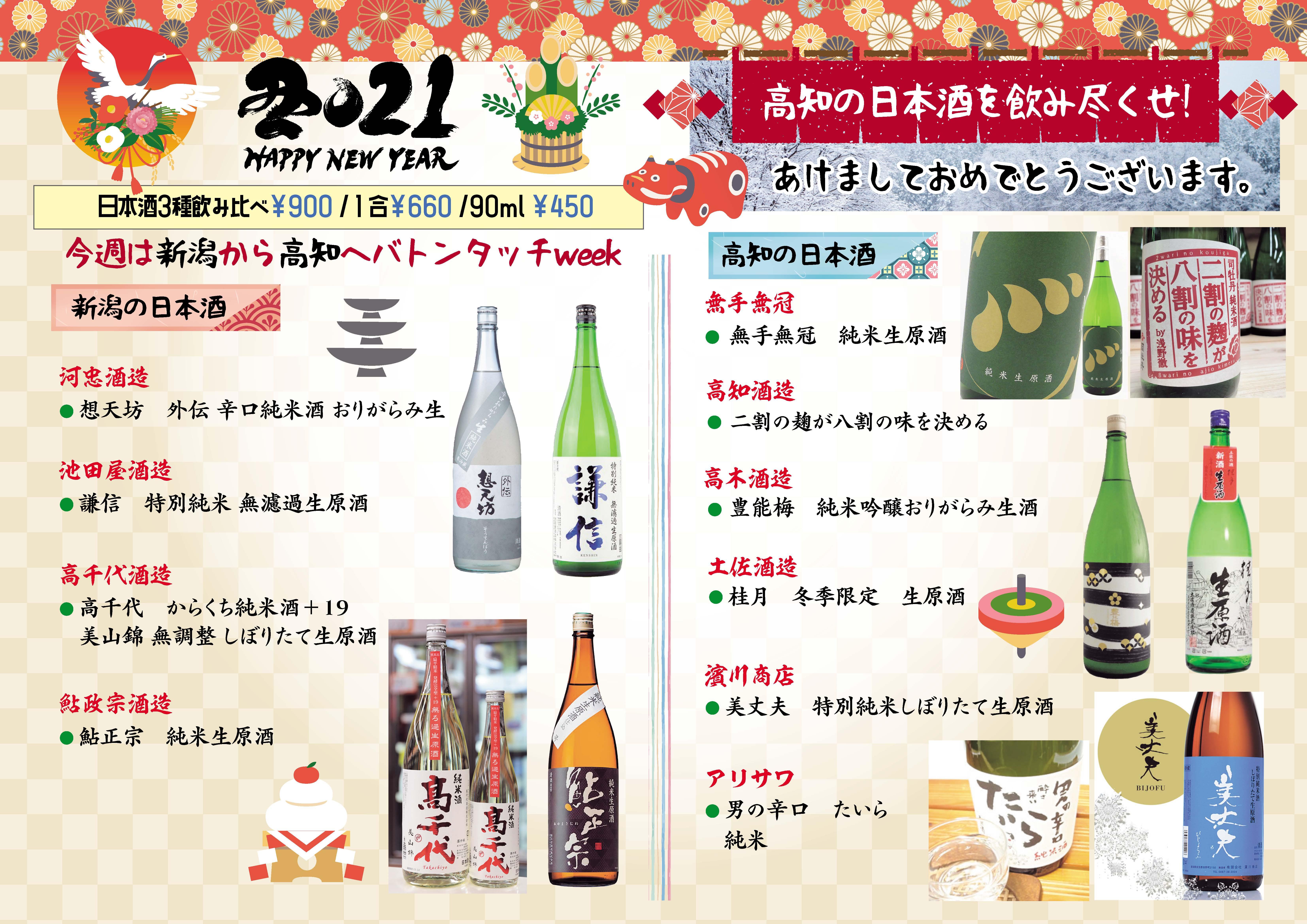 記事 【乾杯めぐり:1月2日~】今週は新潟から高知へバトンタッチweekのアイキャッチ画像