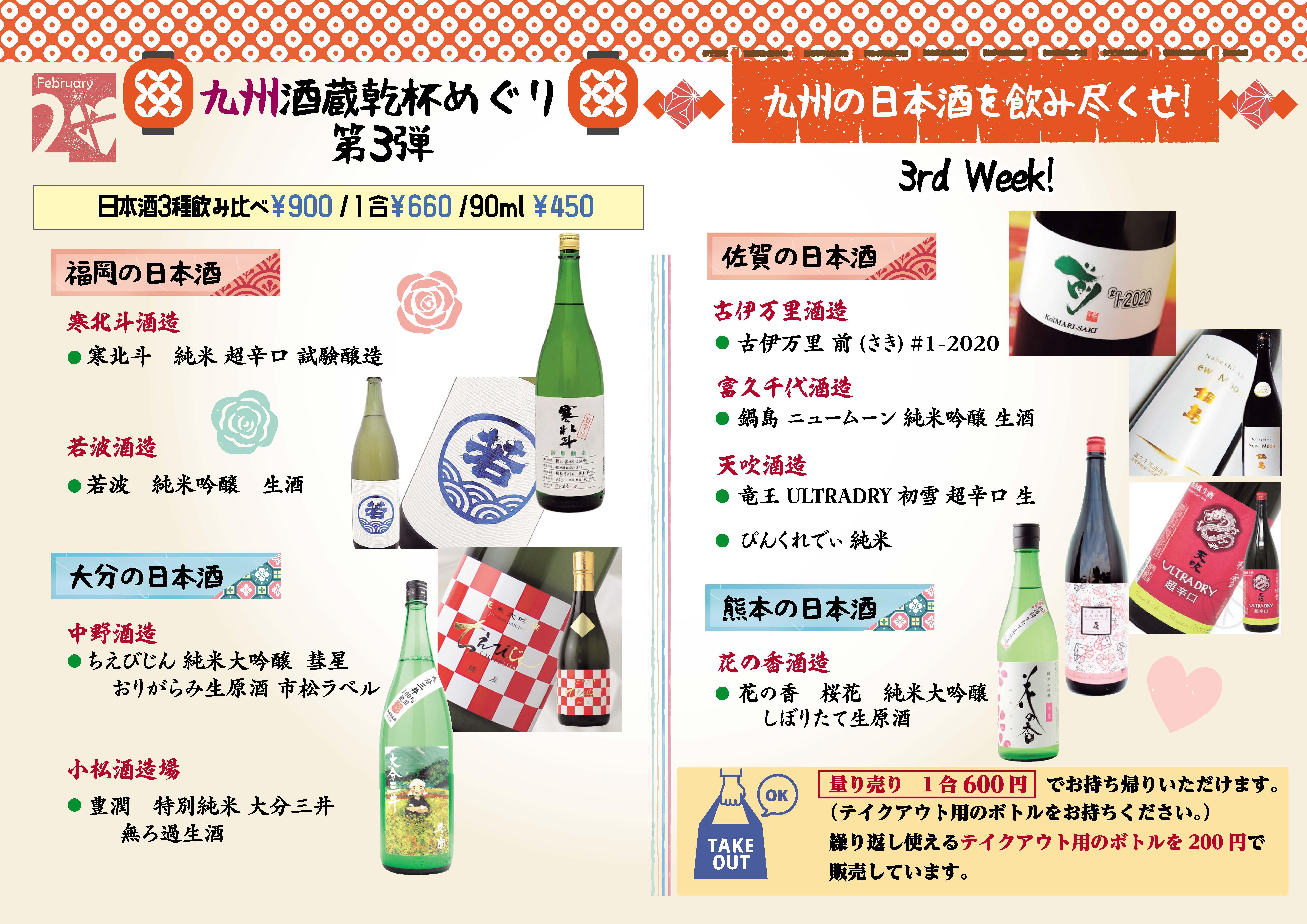記事 【乾杯めぐり:2月19日~】九州酒蔵乾杯めぐり 第3弾!のアイキャッチ画像