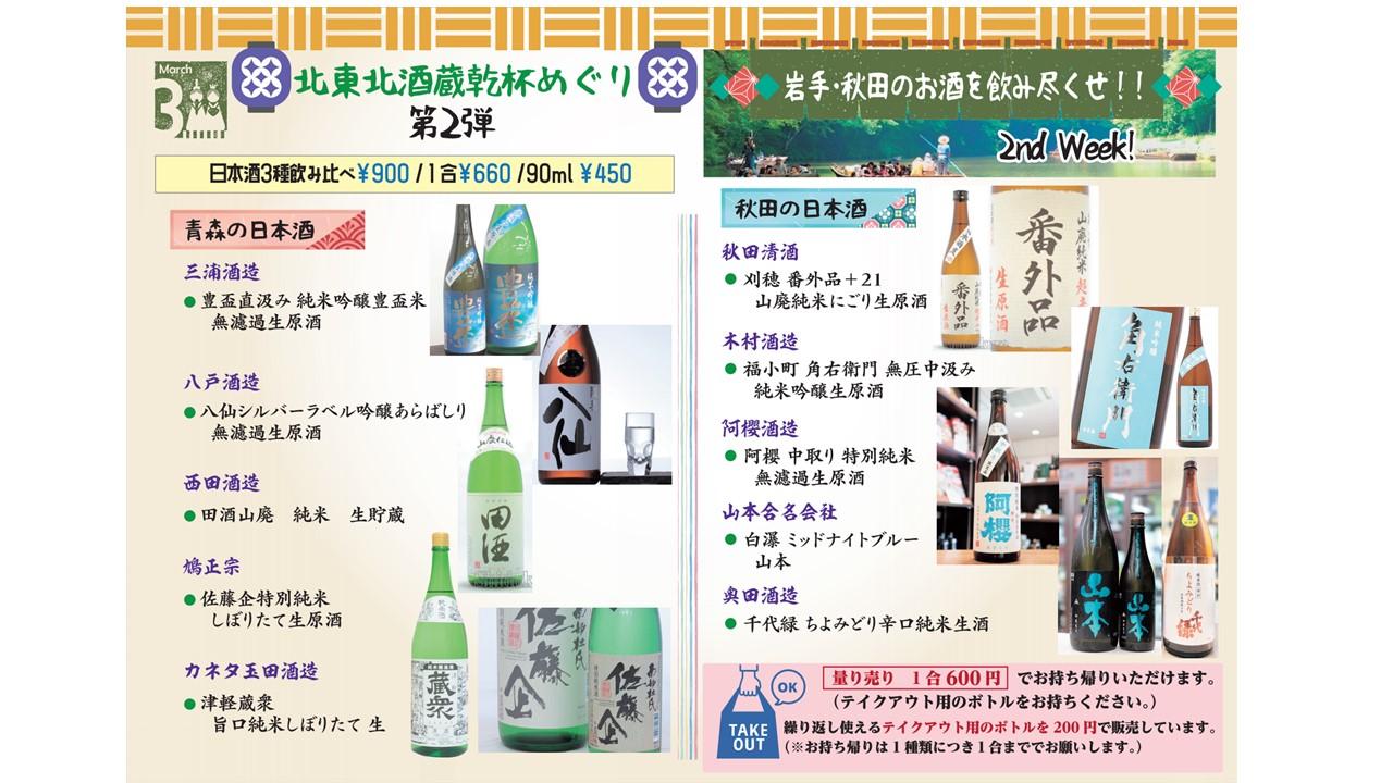 記事 【乾杯めぐり:3月12日】北東北酒蔵めぐり 第2弾のアイキャッチ画像
