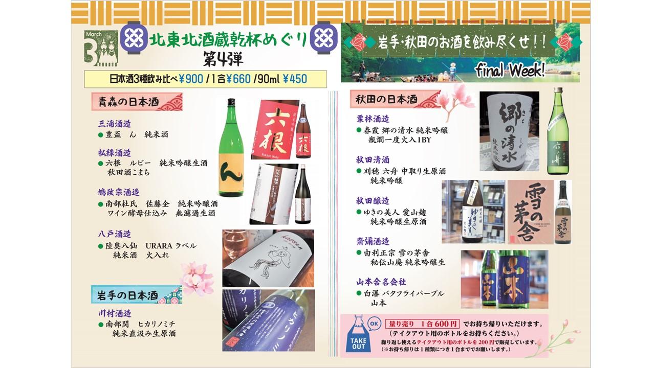 記事 【乾杯めぐり:3月26日~】北東北酒蔵めぐり 最終週!のアイキャッチ画像