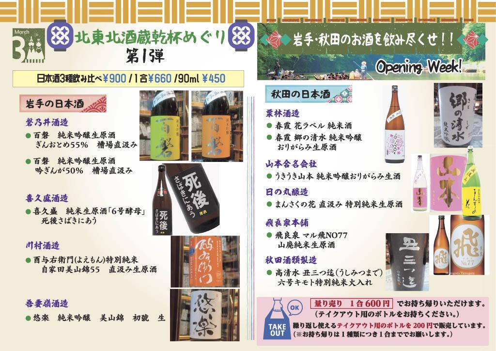 記事 【乾杯めぐり:3月5日~】北東北酒蔵乾杯めぐり 第1弾!のアイキャッチ画像