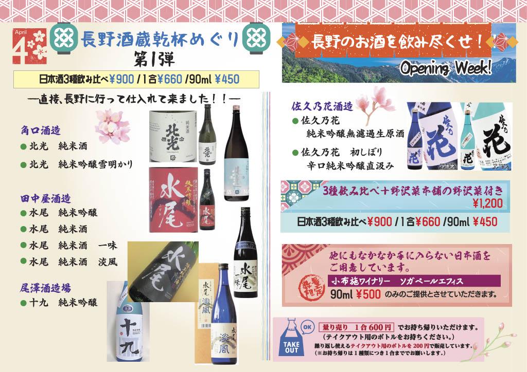 記事 【乾杯めぐり:4月2日~】長野酒蔵乾杯めぐり 第1弾!のアイキャッチ画像